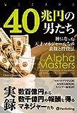 40兆円の男たち  ――神になった天才マネジャーたちの素顔と投資法 (ウイザードブックシリーズVol.224)