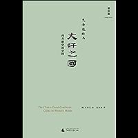 大汗之国:西方眼中的中国 (史景迁作品)