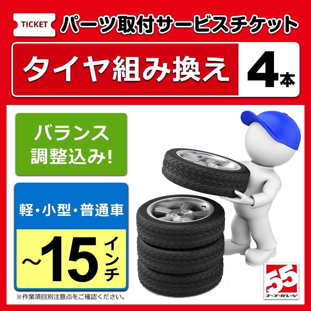 タイヤ交換、バランス調整16インチ-4本 B01MSOTHE7 16インチ-4本 16インチ-4本