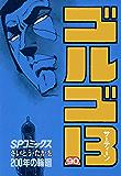 ゴルゴ13(90) (ビッグコミックス)