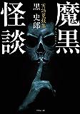 実話蒐録集 魔黒怪談 (竹書房文庫)
