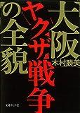 大阪ヤクザ戦争の全貌 (文庫ぎんが堂)