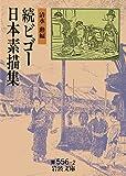 続ビゴー日本素描集 (岩波文庫)