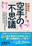 沖縄古伝 剛柔流拳法で解く!【空手の不思議】: これで本当に戦えるの?不合理に見える空手の基本技。その真の凄さとは!