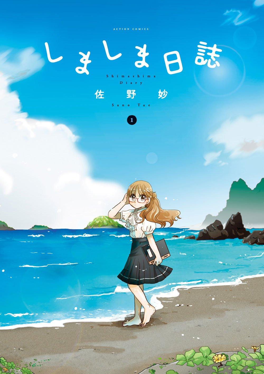 ShimaShima Nissi [1] ebook