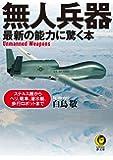 無人兵器 最新の能力に驚く本: ステルス機からヘリ、戦車、潜水艇、歩行ロボットまで (KAWADE夢文庫)