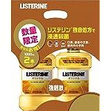 LISTERINE(リステリン) 薬用 リステリン オリジナル マウスウォッシュ ビタードライ味 【まとめ買い】 1000mL×2個