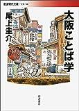 大阪ことば学 (岩波現代文庫)