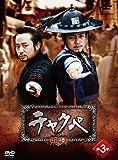 チャクペ―相棒― DVD-BOX 第3章
