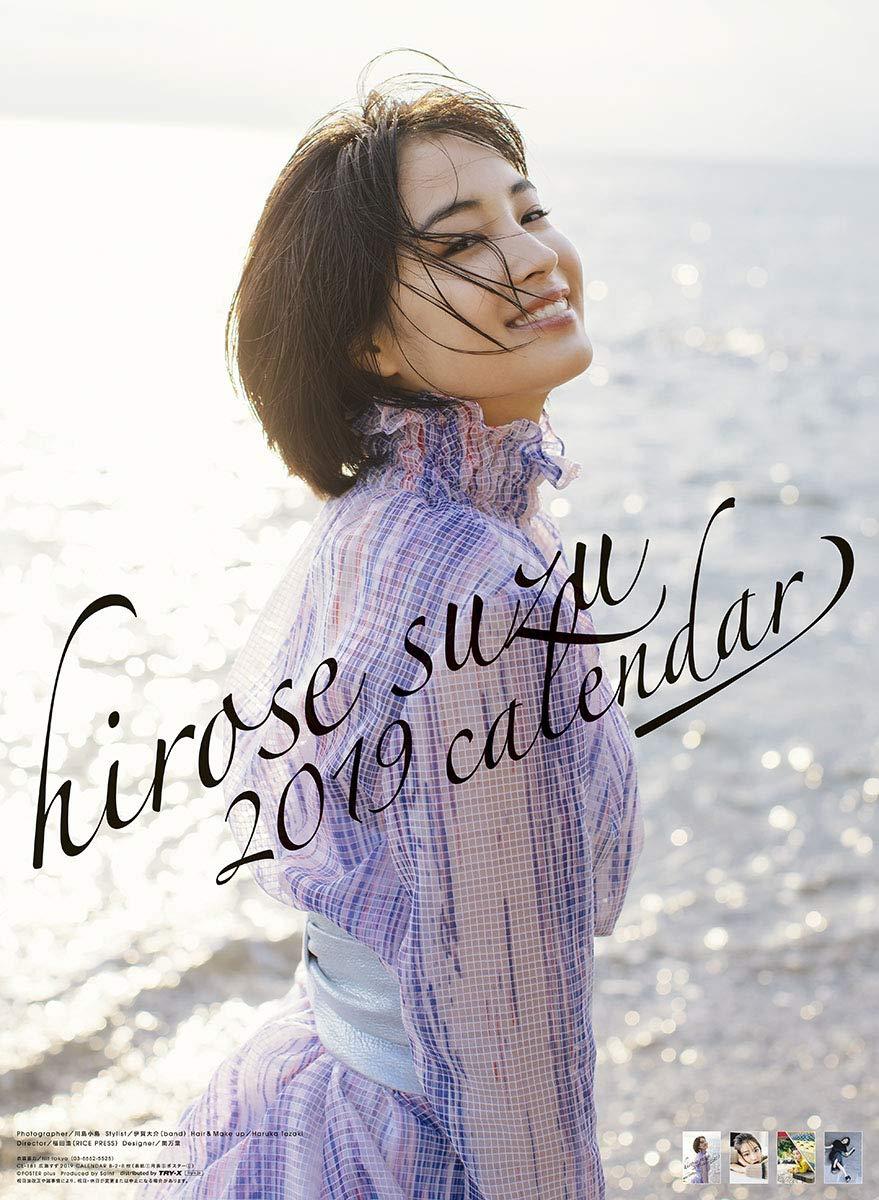広瀬すず 2019年 カレンダー