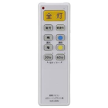 照明リモコン LEDシーリングライト用 [OCR,LEDR2] OCR,LEDR2