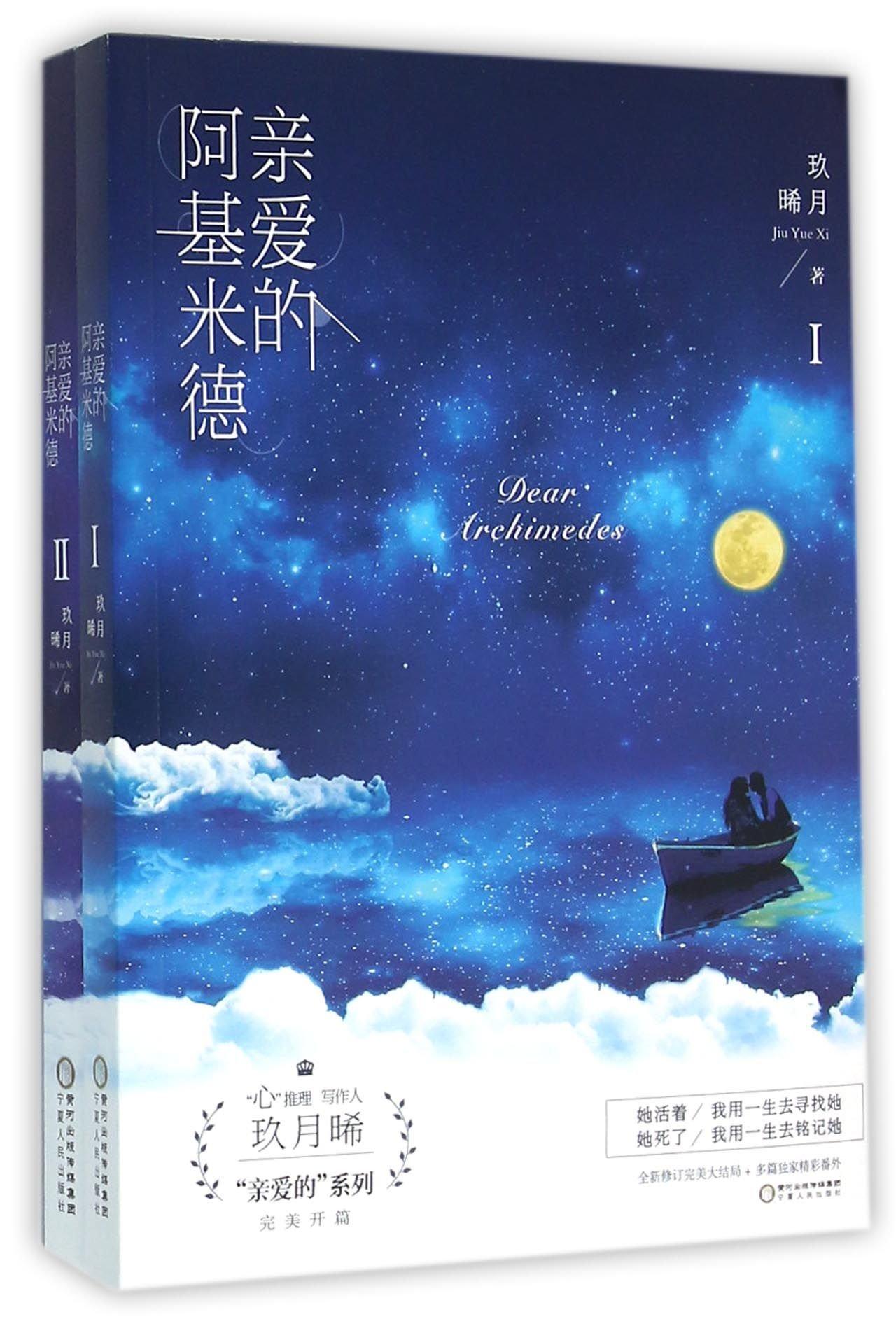 Download Dear Archimedes (Chinese Edition) pdf epub