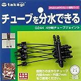 タカギ(takagi) 4分岐チューブジョイント G244【2年間の安心保証】