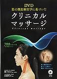 DVD 筋の機能解剖学に基づいたクリニカルマッサージ