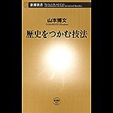 歴史をつかむ技法(新潮新書)