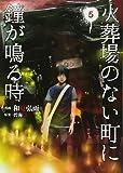 火葬場のない町に鐘が鳴る時(5) (ヤンマガKCスペシャル)