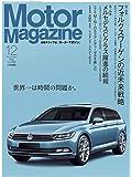Motor Magazine(モーターマガジン) 2014年12月号 [雑誌]
