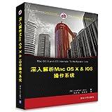 深入解析Mac OS X & iOS操作系统