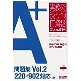 A+ 問題集 Vol.2 220‐902対応 (実務で役立つIT資格CompTIAシリーズ)