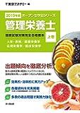 〈2019年版〉管理栄養士 国家試験対策完全合格教本〈上巻〉 (オープンセサミシリーズ)