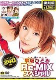 復刻版 早坂ひとみ Re-MIX スペシャル [DVD]