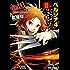 ペルソナ4 ジ・アルティメット イン マヨナカアリーナ II (電撃コミックスNEXT)