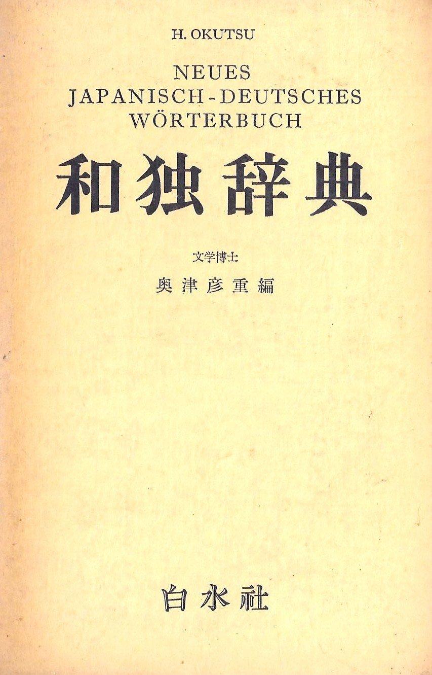 和独辞典 (1959年)   奥津 彦重 ...