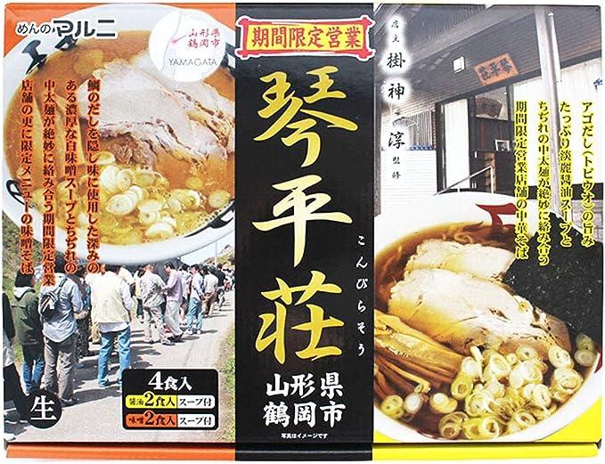 Amazon | めんのマルニ 鶴岡琴平荘 監修 中華そば 醤油味2食 味噌味2食 ...
