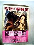 叛逆の勝負師 (1985年) (双葉文庫)