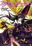 アクセル・ワールド 04 (電撃コミックス)