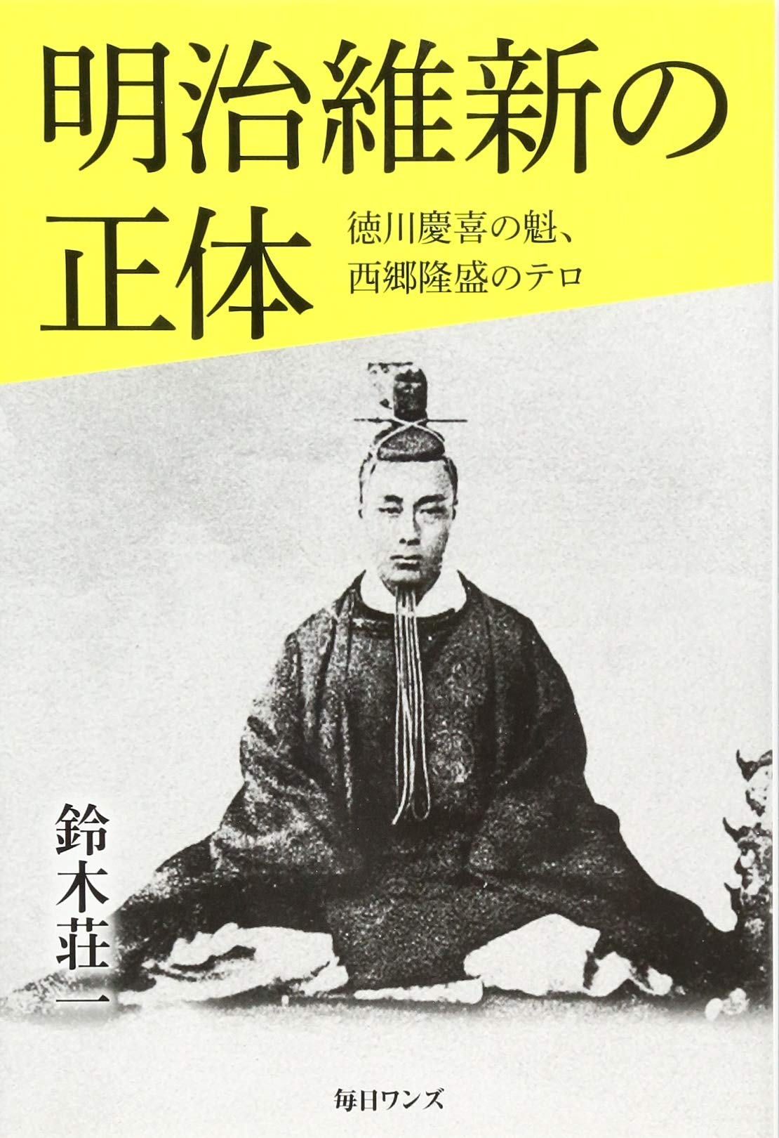 Meiji Restauraatio