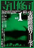 寺山修司実験映像ワールドvol.1 [DVD]