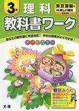 小学教科書ワーク 東京書籍版 新しい理科 3年