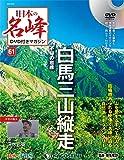 日本の名峰 DVD付きマガジン 61号 (白馬三山縦走) [分冊百科] (DVD付)