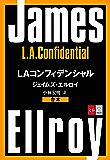 合本 LAコンフィデンシャル【文春e-Books】