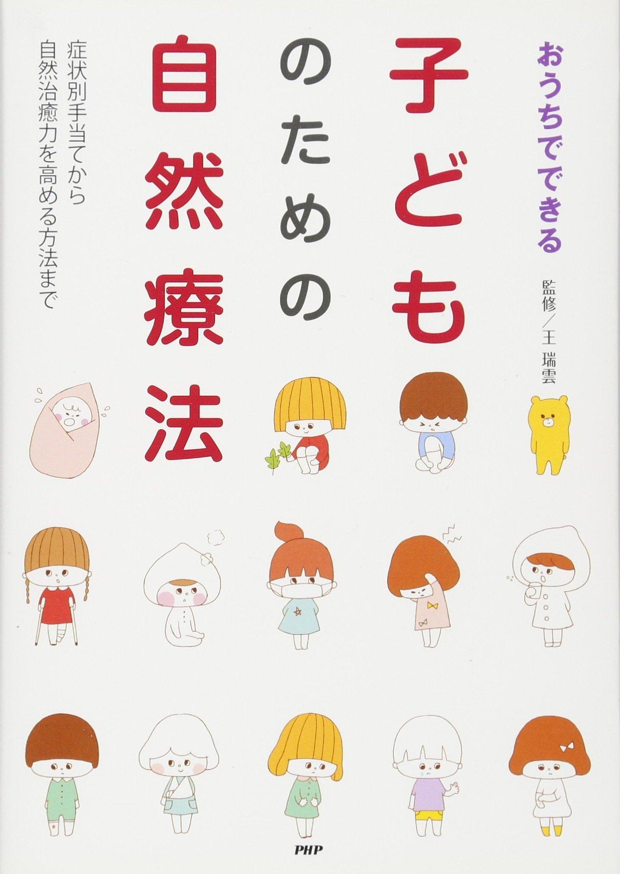 Download Ōchi de dekiru kodomo no tame no shizen ryōhō : shōjōbetsu teate kara shizen chiyuryoku o takameru hōhō made ebook