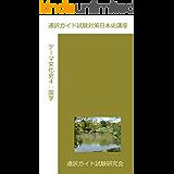 通訳ガイド試験対策 日本史講座 テーマ文化史4:国学