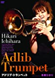 アドリブ・トランペット BEST PRICE [DVD]
