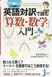どう言う? こう解く!  英語対訳で読む「算数・数学」入門 (じっぴコンパクト新書)