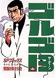 ゴルゴ13(6) (ビッグコミックス)