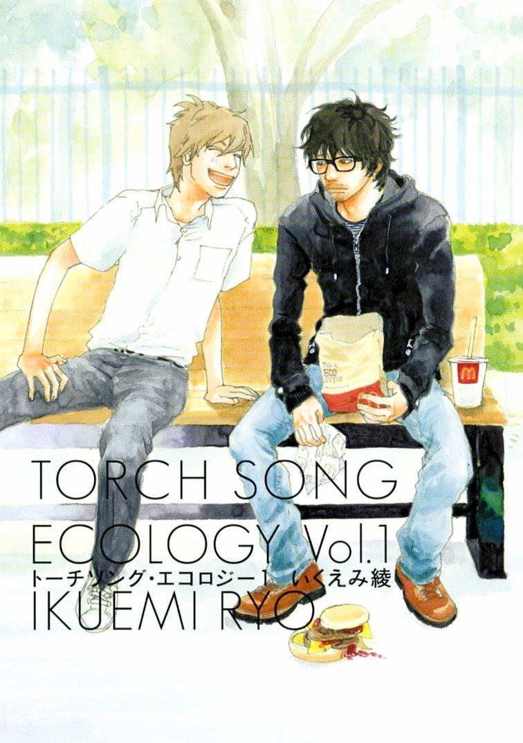 トーチソング・エコロジー (1) (...