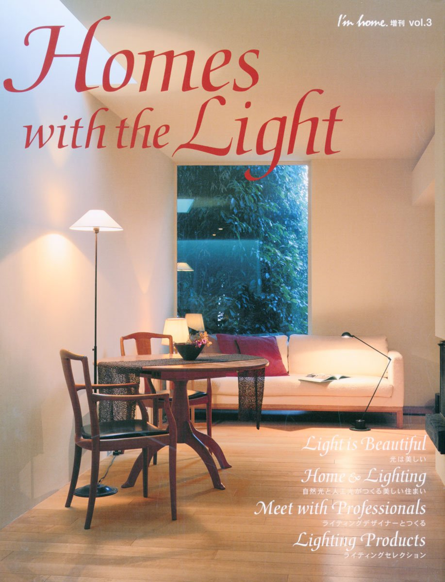 homes with the light ホームズ ウィズ ザ ライト i m home extra