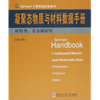 凝聚态与材料数据手册•第3册•材料类:非金属材料
