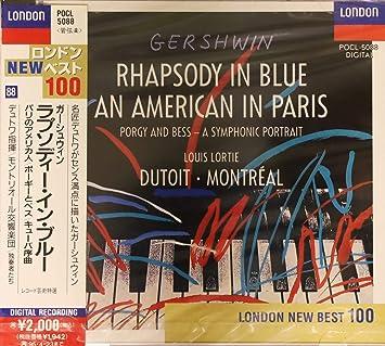 ガーシュイン:パリのアメリカ人