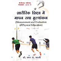 Sharirik Shiksha Me Mapan Tatha Mulyankan / Measurement and Evaluation in Physical Education (B.P.Ed. New Syllabus)