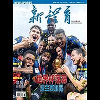 新体育 月刊 2018年08期