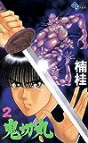 鬼切丸(2) (少年サンデーコミックス)