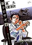 新クロサギ(4) (ビッグコミックス)