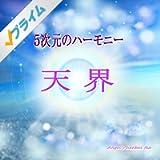 天界 〜5次元のハーモニー〜