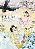 花もて語れ(3) (ビッグコミックススペシャル)